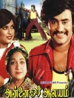 Rajinikanth MP3 Songs - Rajinifans com