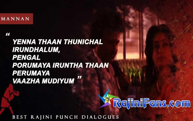 Rajini Punch Dialogue in Mannan - Pombala