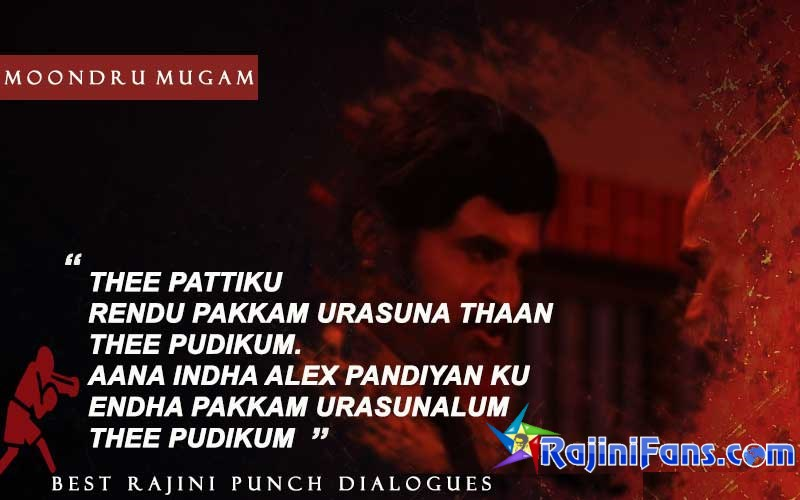 Rajini Punch Dialogue in Moondru Mugam - Alex Pandiyan