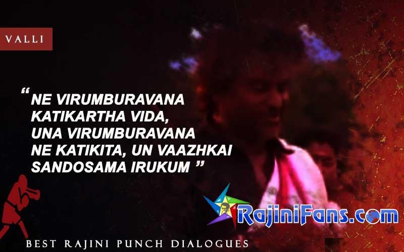 Rajini Punch Dialogue in Valli - Ne Virumburavana