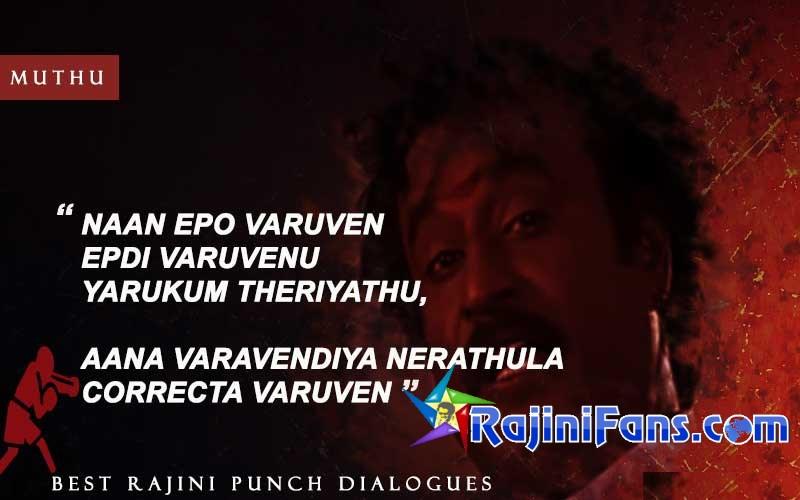 Rajini Punch Dialogue in Muthu - Nan Epo Varuven