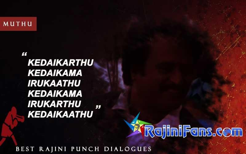 Rajini Punch Dialogue in Muthu - Kedaikama Irukarthu