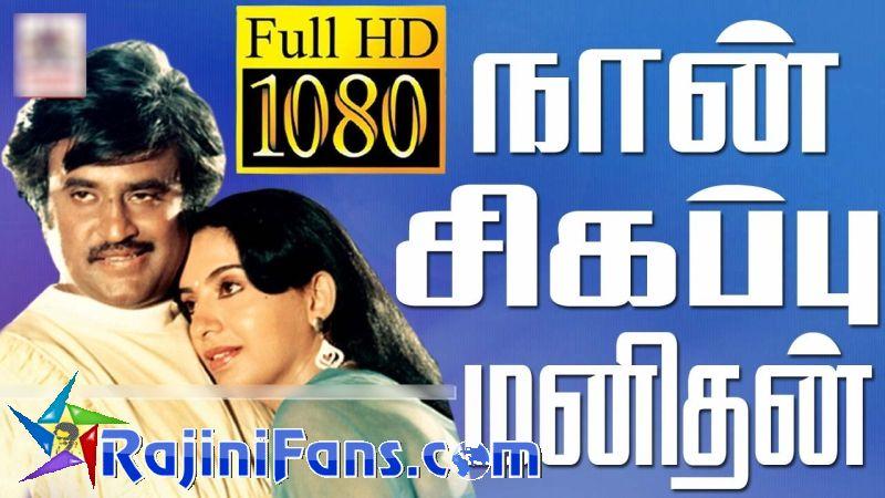 Basha Songs Tamil Hd 1080p Kiyporiwa S Ownd